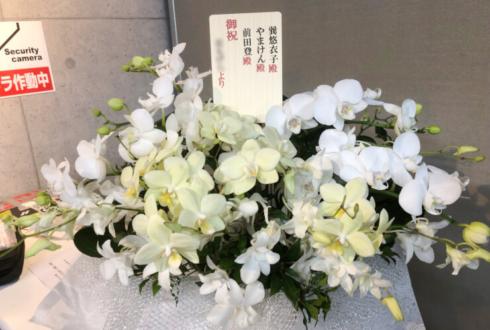 やまけん様&前田登様&巽悠衣子様のアニメ声優トークライブ祝い花 @13式催事空間