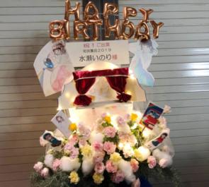 東京国際フォーラム 水瀬いのり様のFCイベント「いのりまち町民集会2019」フラスタ