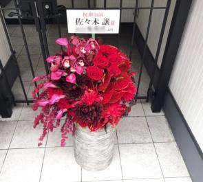 原作者佐々木譲様の「五稜郭残党伝」舞台化祝い花 @サンモールスタジオ