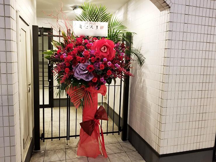 熟女キャバクラ Mrs. J 池袋様の開店祝いスタンド花