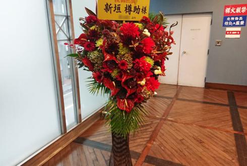 北沢タウンホール 新垣樽助様の朗読劇出演祝いアイアンスタンド花