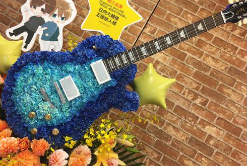 TOKYO DOME CITY HALL Gt.五稜結人(cv. 日向大輔)様のArgonavis2ndLIVE出演祝いギターモチーフフラスタ