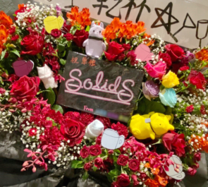 東京国際フォーラム SolidS様のS.Q.P Ver.SolidS出演祝いフラスタ