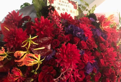 千歳ゆう様の舞台「純血の女王」出演祝いスタンド花 @六行会ホール