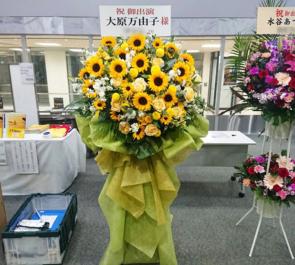 光が丘 IMAホール 大原万由子様のミュージカル『トラブルショー』出演祝いフラスタ