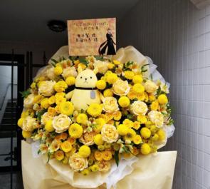 東京国際フォーラム 奥井翼役 斉藤壮馬様のS.Q.P Ver.SolidS出演祝い花束風フラスタ
