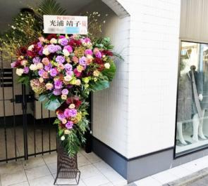 光浦靖子様の主演舞台『71年生まれ、光浦靖子』公演祝いスタンド花 @シアター1010/稽古場1
