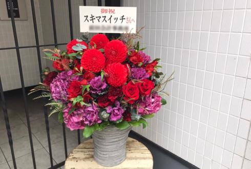 スキマスイッチ様のライブ公演祝い楽屋花 @中野サンプラザ