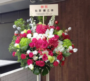 松原健之様のクリスマスディナーショー公演祝いスタンド花 @コットンクラブ