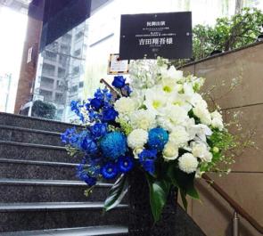 吉田翔吾様の舞台出演祝いアイアンスタンド花 @シアターサンモール