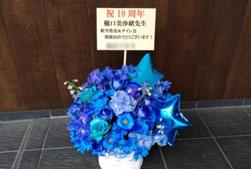 樋口美沙緒先生のサイン会&10周年祝い花 @アニメイト秋葉原別館