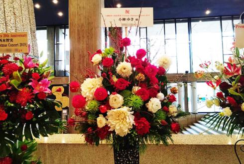 小柳ゆき様のコンサート公演祝いアイアンスタンド花 @東京文化会館