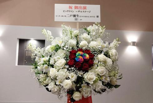 ピーター神子役 二戸優生様の舞台「ビックリマン〜ザ☆ステージ〜」出演祝いスタンド花 @六行会ホール