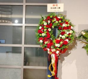 石丸幹二様のディナーショー開催祝いリーススタンド花 @パレスホテル東京