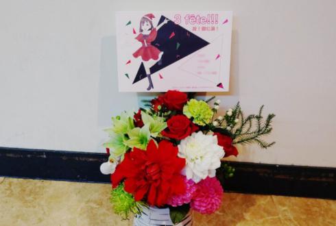 伊波杏樹様のファンイベント『3 fête!!!』開催祝い楽屋花 @有楽町よみうりホール