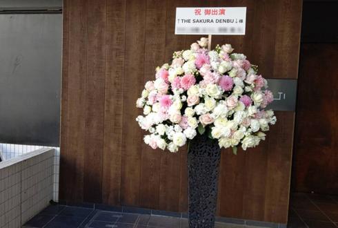 ↑THE SAKURA DENBU↓様のライブ公演祝い臀部(お尻)アイアンスタンド花 @ヒューリックホール東京