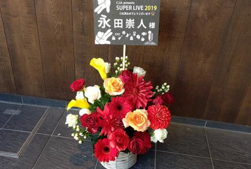 永田崇人様のC.I.A.presents 「SUPER LIVE 2019」出演祝い楽屋花 @品川インターシティホール
