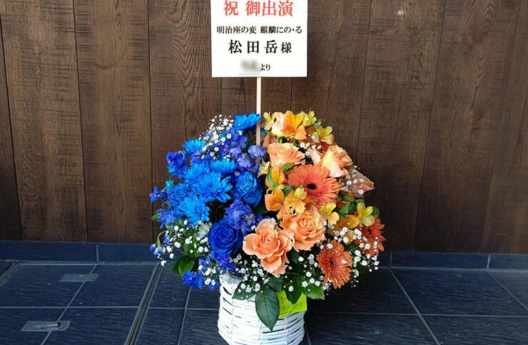松田岳様の明治座の変~麒麟にの・る~出演祝い楽屋花 @明治座