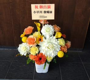 小早川俊輔様の明治座の変~麒麟にの・る~出演祝い楽屋花 @明治座