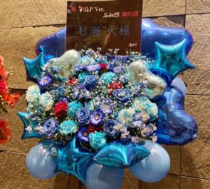 東京国際フォーラム 村瀬大様のS.Q.P Ver.SolidS出演祝いフラスタ