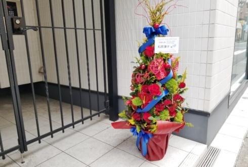 松原凜子様の音楽劇『A CIVIL WAR CHRISTMAS』出演祝い楽屋花 Xmasツリーアレンジ @すみだパークスタジオ倉