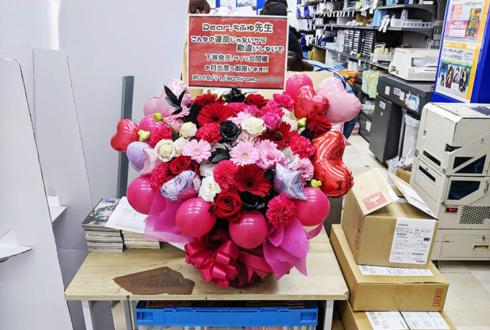 アニメイト新宿 ちふゆ先生のサイン会祝い花