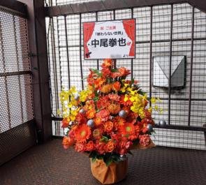中尾拳也様の舞台「終わらない世界」出演祝い花 オレンジツリー @博品館劇場