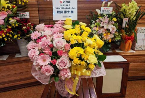 松岡雅士様の舞台「次郎長、渡世人辞めるってよ」出演祝い花 黄色×ピンク @俳優座劇場