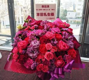 本田礼生様のTHE CONVOY SHOW vol.38 『ONE!』出演祝い花 @TBS赤坂ACTシアター