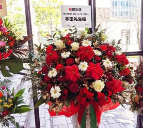 本田礼生様のTHE CONVOY SHOW vol.38 『ONE!』出演祝いアイアンスタンド花 @TBS赤坂ACTシアター