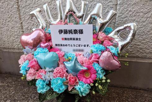 乃木坂46 伊藤純奈様の握手会祝い花 @ポートメッセなごや