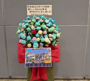 日向坂46 スタッフの皆様のワンマンライブ公演祝いフラスタ @幕張メッセ