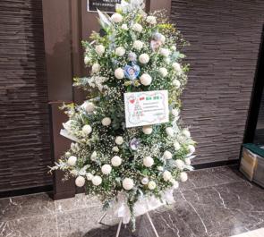 阪本奨悟様のクリスマスライブ公演祝いXmasツリー型フラスタ @日本橋三井ホール