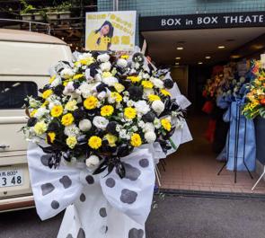 中嶋魁様の舞台「夢追い少女は凍らない」出演祝いフラスタ @シアターグリーン BOXinBOX THEATER