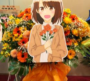 内田真礼様のMaaya Happy Birthday Party!! 2019開催祝いフラスタOrange @新宿文化センター