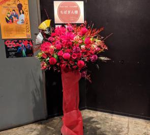 神聖かまってちゃん ちばぎん様のライブ公演祝いフラスタ @恵比寿LIQUIDROOM