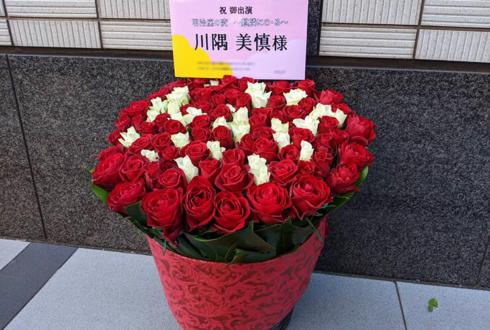 川隅美慎様の明治座の変~麒麟にの・る~出演祝い楽屋花 @明治座