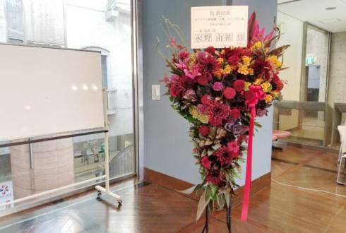 北沢タウンホール 永野由祐様の朗読劇出演祝いスタンド花 ロマンノワールイメージ