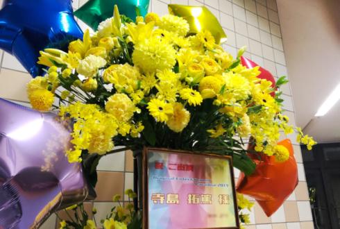 寺島拓篤様のおれパラ2019出演祝いフラスタ @両国国技館