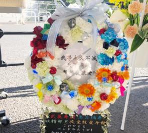 豊洲PIT 「バンドやろうぜ!」Christmas Duel Carnivalj公演祝い楽屋花 リースアレンジ