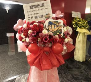 ピーター神子役 二戸優生様の舞台「ビックリマン〜ザ☆ステージ〜」出演祝いフラスタ @六行会ホール