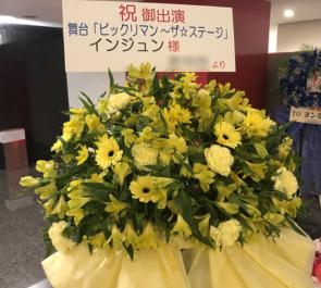 インジュン様の舞台「ビックリマン〜ザ☆ステージ〜」出演祝いフラスタ @六行会ホール