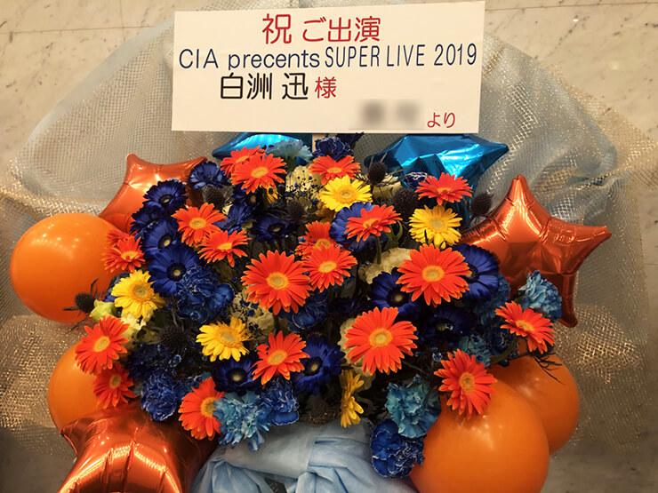 白洲迅様のC.I.A.presents 「SUPER LIVE 2019」出演祝い花束風フラスタ @品川インターシティホール