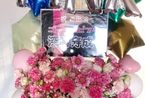 深町寿成様のGOALOUS5オフラインイベント「声福大作戦」出演祝いフラスタ @よみうりランド 日テレらんらんホール