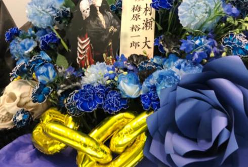東京国際フォーラム 村瀬大役 梅原裕一郎様のS.Q.P Ver.SolidS出演祝いフラスタ