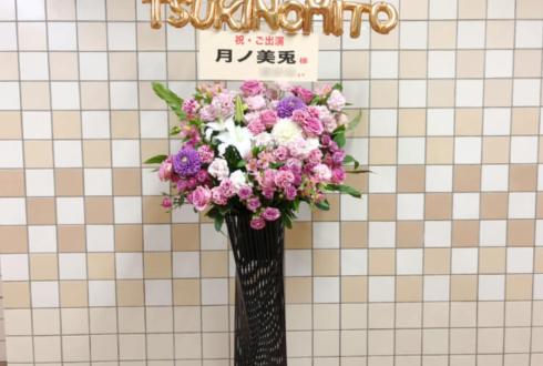 両国国技館 月ノ美兎様のVtL両国出演祝いアイアンスタンド花