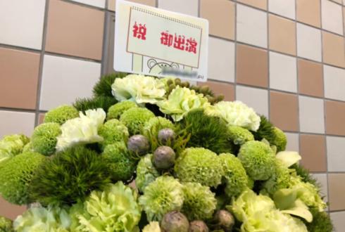 両国国技館 森中花咲様のVtL両国出演祝い楽屋花