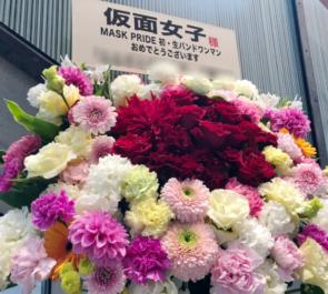 仮面女子様のワンマンライブ公演祝いアイアンスタンド花 @EXシアター六本木