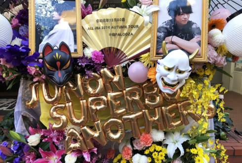 チームユース 大岡泰三様&西原竜平様のALL JBA 2019 AUTUMN TOUR出演祝い連結フラスタ @柏PALOOZA