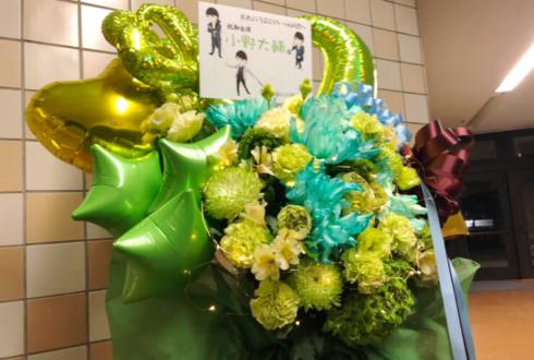 小野大輔様のおれパラ2019出演祝いフラスタ @両国国技館